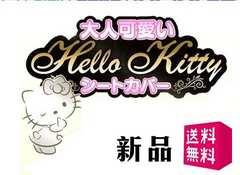 シートカバー キティプリンセス/ ピンク /軽・普/2セット