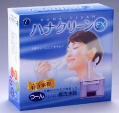 鼻洗浄器 ハナクリーンEX 送料激安510円〜