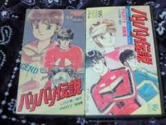 ビデオ バリバリ伝説 全2巻 しげの秀一(頭文字D)DVD未発売作品