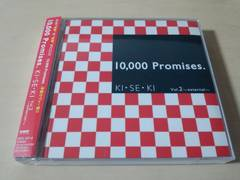10,000 Promises. CD「KI・SE・KI Vol.2〜external〜初回盤DVD付