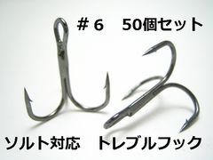 高品質 トリプルフック #6 50本セット ソルト対応 トレブル