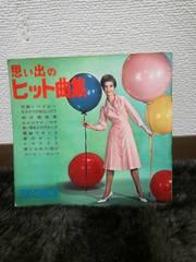 思い出のヒット曲集、昭和38年レコード骨董品