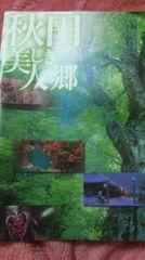 平成14年 秋田県総合観光パンフレット 1円スタート 1スタ