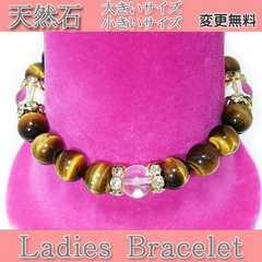 人気タイガーアイ&水晶ブレスレットサイズ変更無料数珠