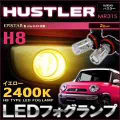 ハスラー HUSTLER MR31S フォグランプ ゴールデン イエロー 2400K H8 LED 2個セット