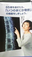 65歳を過ぎたらいつのまにか骨折の検査をしましょう冊子