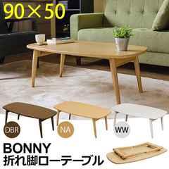 BONNY 折れ脚ローテーブル VTM-01