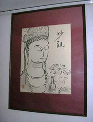 ■■妙観世音菩薩様の美しい墨画