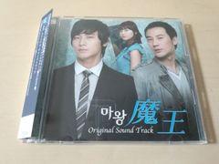 韓国ドラマサントラCD「魔王」オム・テウン、チェ・ジフン DVD付