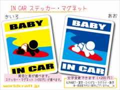 ☆BABY IN CARステッカー サーフィン ハイハイver☆赤ちゃん Wc