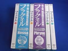 BD「フラクタル」初回全4巻セット