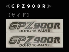 GPZ900R 塗装用文字ステッカー【S-17】