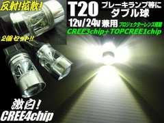 12V24V兼用T20ウェッジ白色/超高品質CREE製SMD-LEDダブル球/2個