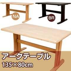 アーク ダイニングテーブル 135幅