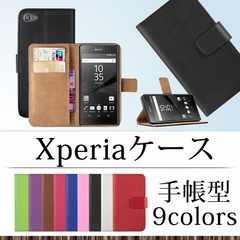 ★送料無料中 Xperia Z3 手帳型耐衝撃 レザースタンドケース