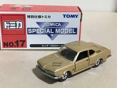 特別仕様トミカ No.17 ホンダ 1300クーペ(日本製)