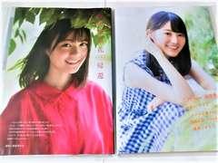 生田絵梨花(乃木坂46)◆切り抜き20ページファイル冊子◆
