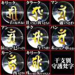 12mm/オニキス&金龍&梵字数珠ブレスレット/サク午年