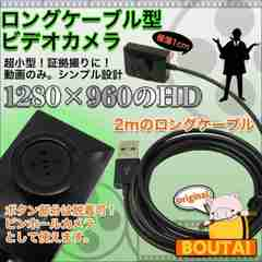 有線式超小型ビデオカメラ【高画質】【長時間】【2mケーブル】
