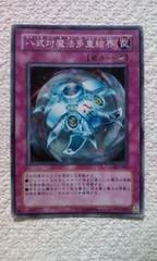 遊戯王八式対魔法多重結界(スーパー)302-043即決