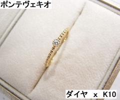500スタ★本物正規極美品ポンテヴェキオ ダイヤxK10リング8号