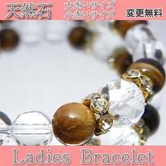 数珠タイガーアイ&カット水晶ブレスレットサイズ変更無料