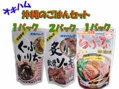 沖縄 オキハムご飯セット Set83M-10