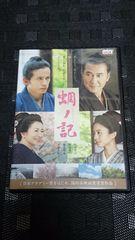 【DVD】蜩ノ記【レンタル落ち】