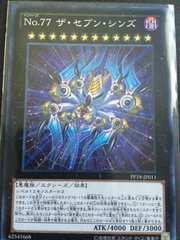 遊戯王 日本版 No.77 ザ・セブン・シンズ(ノーマル) PP18