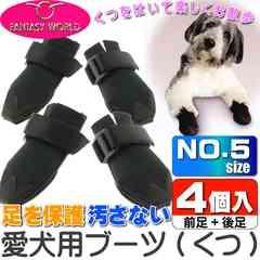 ドッグブーツ5 ペットの散歩時に足を保護して汚さない Fa086