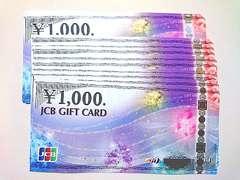 【即日発送】19000円分JCBギフト券ギフトカード★各種支払相談可