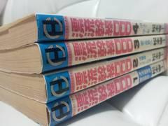 松本零士 漂流幹線000 完結全巻セット ヒットコミックス 少年画報社 全初版