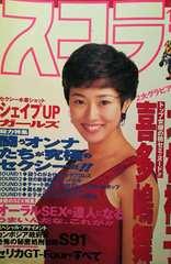 喜多嶋舞・北村裕子・有賀みほ…【スコラ】1994.10.27号
