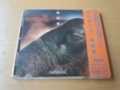 ザバダックCD「私は羊」ZABADAK 上野洋子 吉良知彦