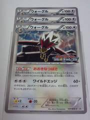 ウォーグル 137/BW-P ポケモンカードゲーム ジム★チャレンジ 3枚セット