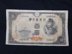 聖徳太子 百圓紙幣