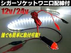 ワニ口配線付き!12V/24V兼用シガーライター電源確保用ソケット