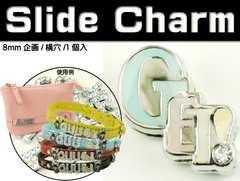 GETスライドチャームパーツAdc9545