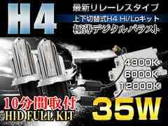 人気リレーレス極薄HIDキット12V35W H4上下切替式12000K 3年保証