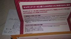 キッザニア 3000円分クーポン券 送料込み