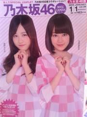 乃木坂46B.L.T.2015 1月生田絵梨花星野みなみ表紙