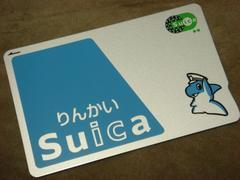 ★【りんかいSuica/通常デザイン】デポのみ★
