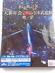 和楽器バンド 大新年会2016 -暁ノ宴- Blu-ray【送料込み】