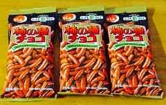 柿の種チョコ 3P