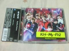 CD+DVD 信長のシェフ 主題歌 Another Future 初回限定盤A