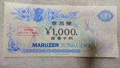 MARUZEN JUNKUDOジュンク堂 1000円 商品券 2枚