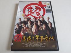 中古DVD 超高速参勤交代 佐々木蔵之介 レンタル品