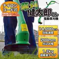 新品★ナイロンコード式 軽量 ◇ 電動草刈機:健太郎-k