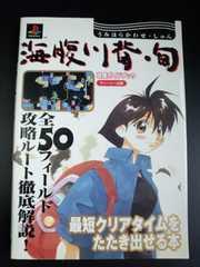 海腹川背・旬攻略ガイドブックPS版/絶版