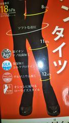 ★新品 骨パン タイツ 骨盤を引き締める 履くコルセット 骨盤習慣 ブラック●